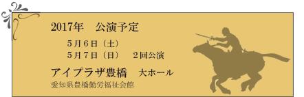 2017年公演予定 5月6日(土)5月7日(日)2回公演 アイプラザ豊橋大ホール 愛知県豊橋勤労福祉会館