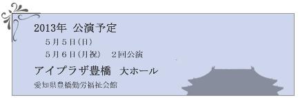 2013年公演予定 5月5日(日)5月6日(月祝)2回公演 アイプラザ豊橋大ホール 愛知県豊橋勤労福祉会館