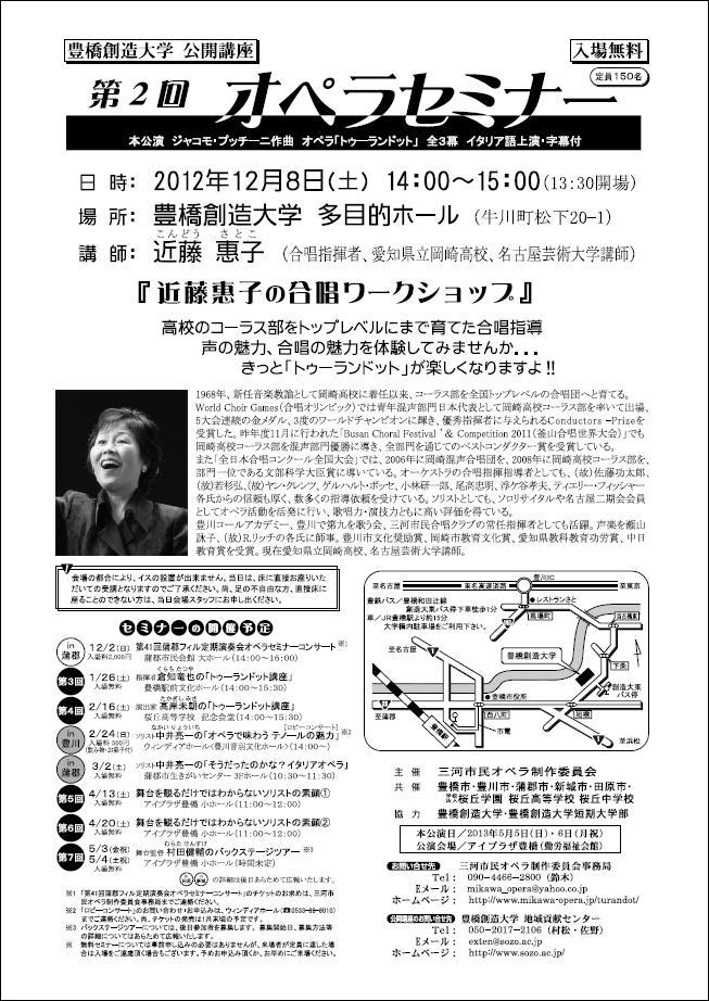 2012年12月08日 第2回オペラセミナー