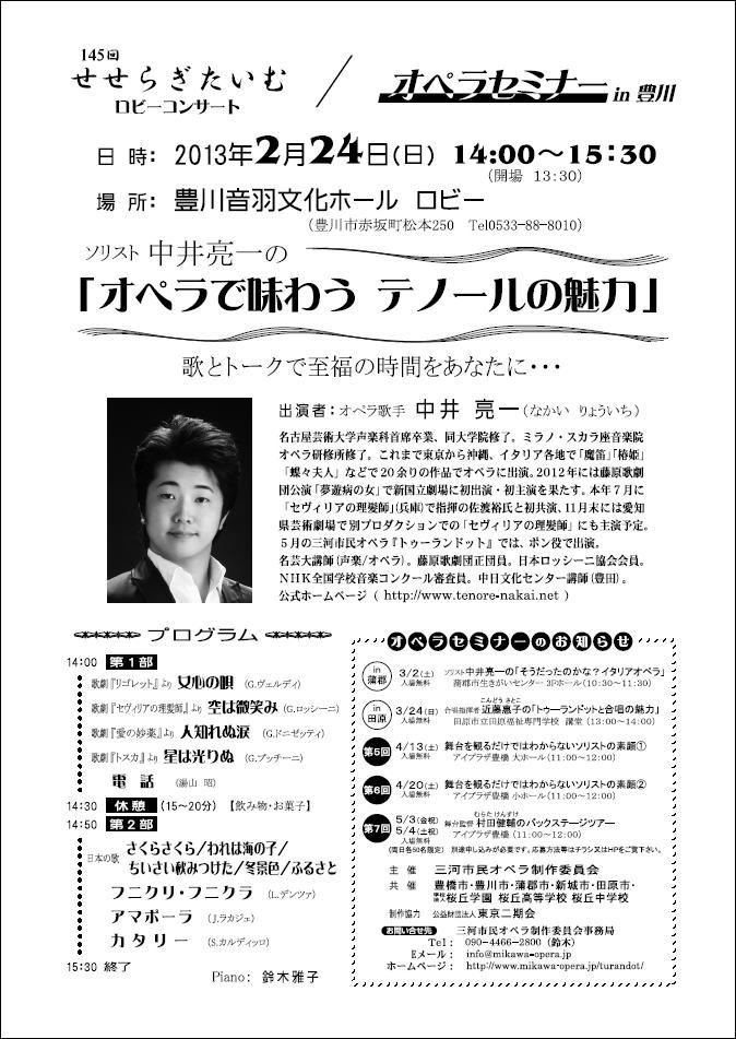20130224opera_seminar_toyokawa