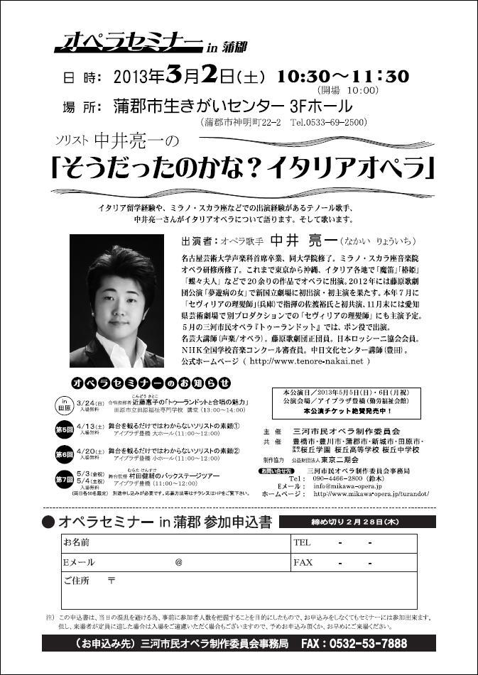 20130302opera_seminar_gamagori