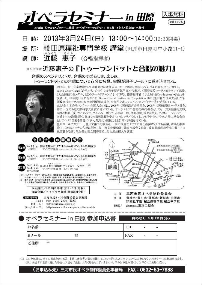 20130324opera_seminar_tahara