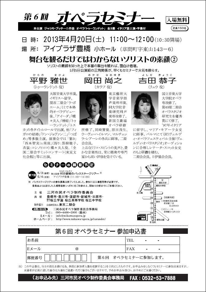 20130420opera_seminar_06