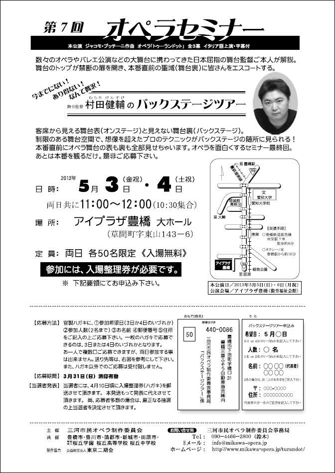 20130503-04opera_seminar_07